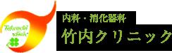 竹内クリニック